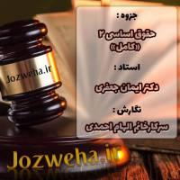 جزوه کامل حقوق اساسی 2 / دکتر ایمان جعفری