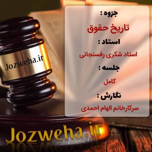 تاریخ حقوق / استاد شکری رفسنجانی